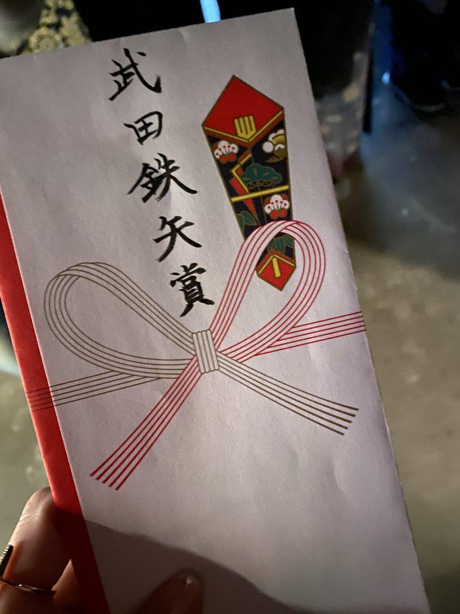 昨年、博多座『水戸黄門』でお世話になった 武田鉄矢さんの新年会に参加させていただきました!  武田さんとお会いできてお話しさせてもらい嬉しさに浸っていたら、なんと抽選会で大当たり 武田鉄矢さん賞をいただきました ありがとうござい… https://t.co/gr2PFUraJC