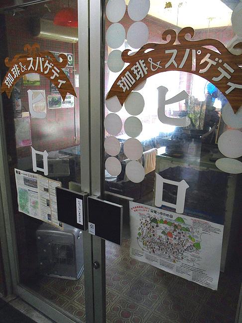 足尾銅山観光 珈琲 & スパゲティ ヒロ Ⅱ世 #昭和スポット巡り
