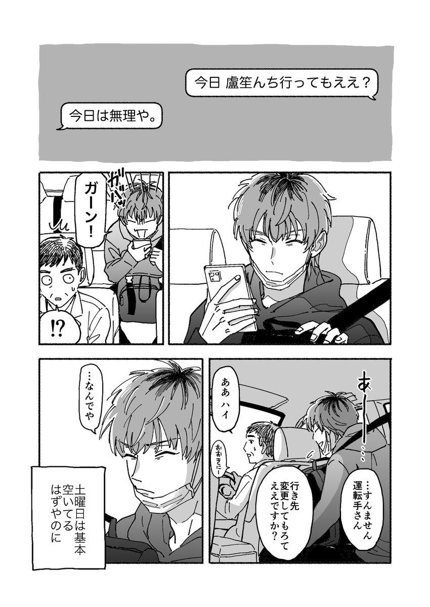 ぷち嫉妬するサ ろささ未満(4/18)