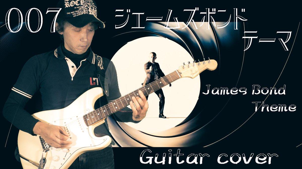 本日、YouTube動画更新✌️「007 ジェームズ・ボンドのテーマ Guitar Cover」↑のURLからYouTubeへ♪#ジェームズボンド #ギター #テーマ曲#弾いてみた #フェンダー #ストラトキャスター#jemesbond #theme