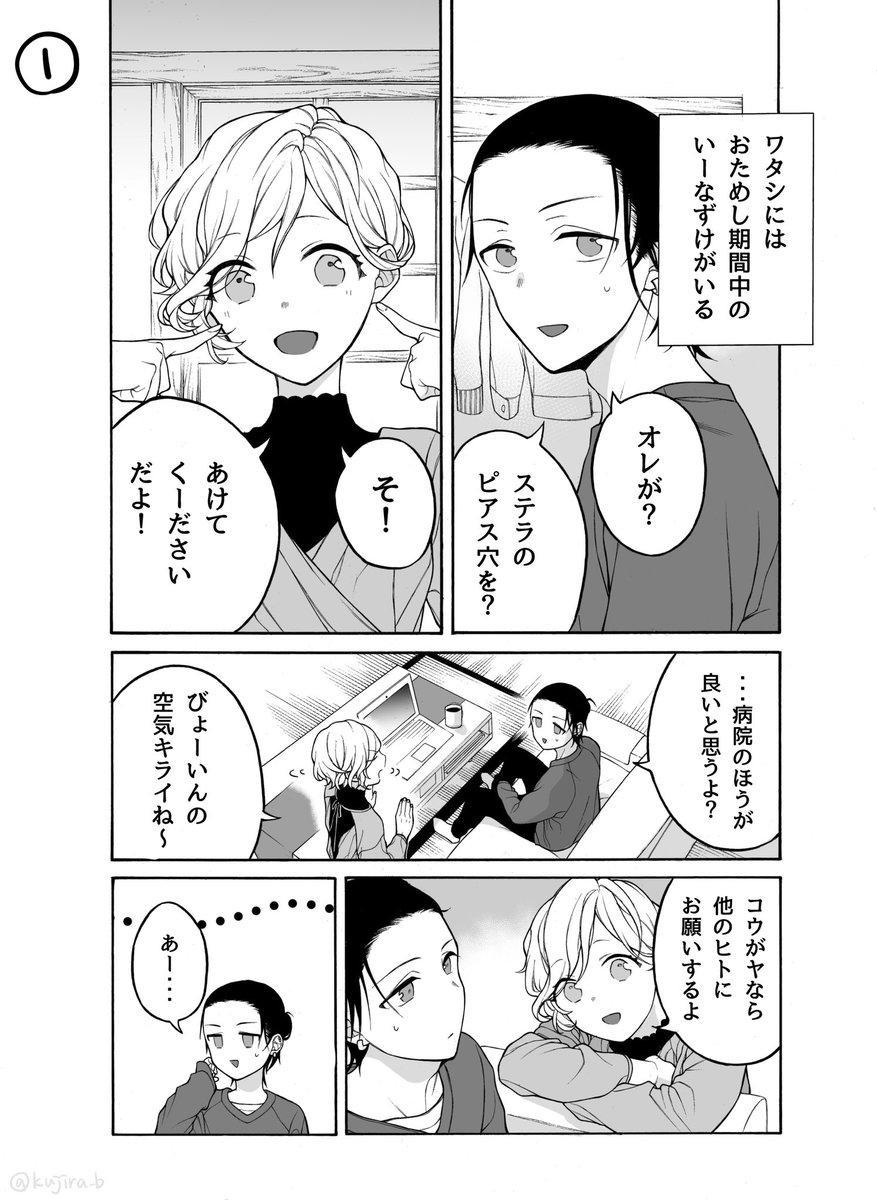 【創作漫画】仲の悪い許嫁の話 21