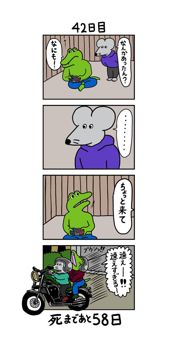 「100日後に死ぬワニ」42日目