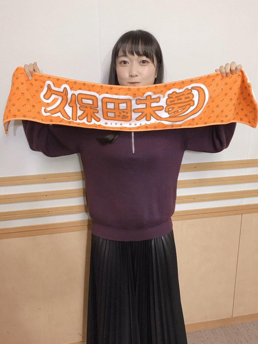 わんわんおーこく2020冬 姫様の歳跨ぎ  いよいよ今週末は東京公演が開催‼️ リハーサルも無事に終わり、楽しむ準備万端です✨  できたてほやほやのマフラータオルと久保田さんのオフショットをお届けします  ▶︎チケット… https://t.co/hv0XaQess4