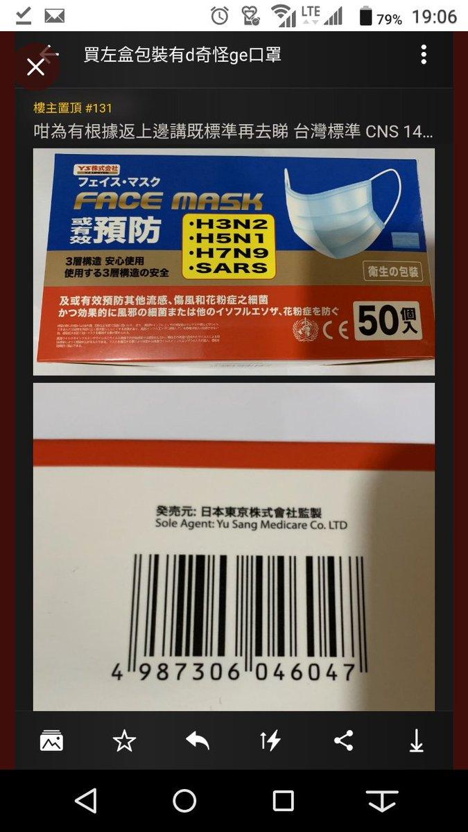 【#武漢肺炎 】 この武漢肺炎で大騒ぎの中、日本製に見せかけたマスクが出回ってるので気をつけてください!😠 日本東京株式会社なんて会社は日本に無いし、パッケージに書いてある日本語も変です! 他にも偽物のマスク😷が色々ありそう…。気をつけて!