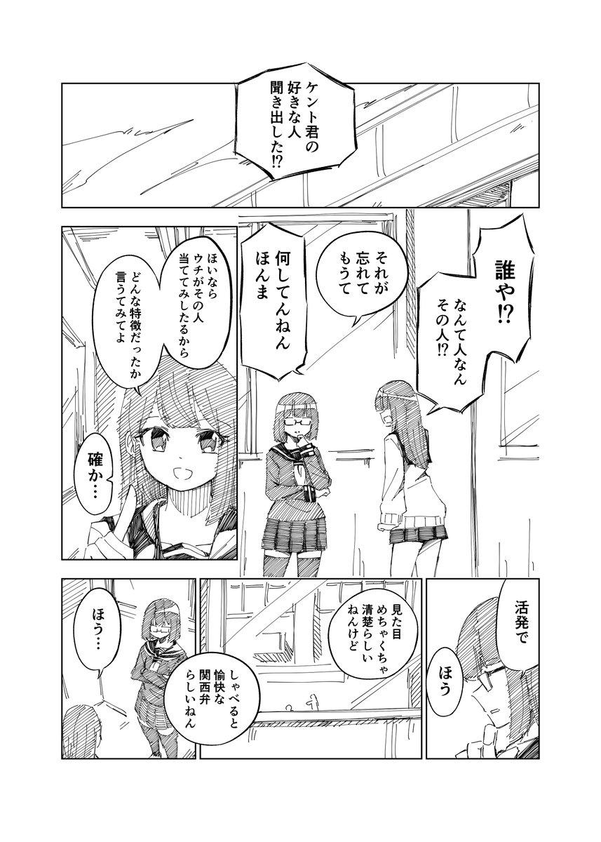 ミルクボーイの漫才みたいな会話する女子高生の漫画