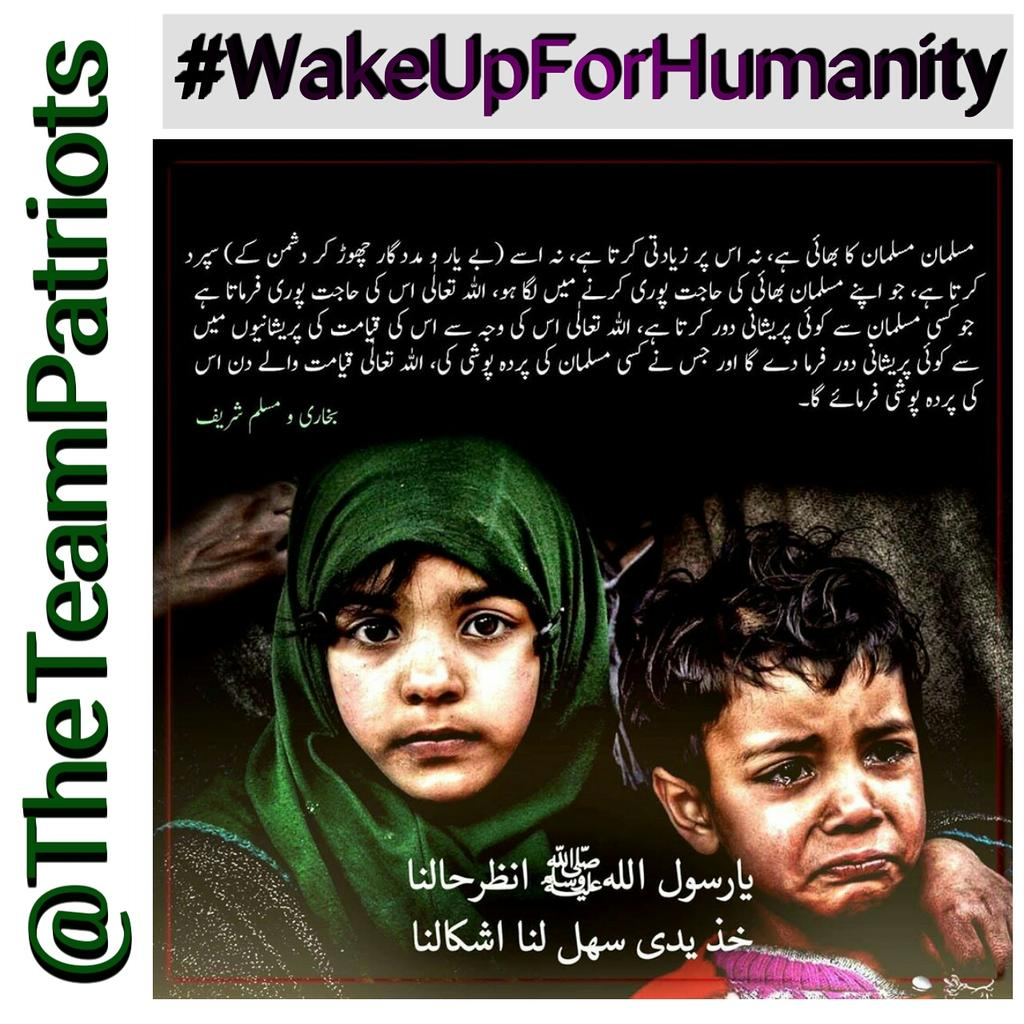 #WakeUpForHumanity @TheTeamPatriots   Muslim ummah is crying and our leaders are sleeping. Wake up! To save a life is like to save humanity. <br>http://pic.twitter.com/bRmSgumzPH