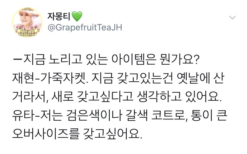 — What is an item that you currently have your eyes on? Jaehyun: Leather jacket. The one that I have now is bought a long time ago so I wanted to get a new one. <br>http://pic.twitter.com/w645nGvpfp