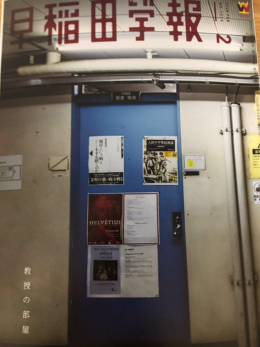 今回の早稲田学報、かなりインパクトのある特集でとても良かった。