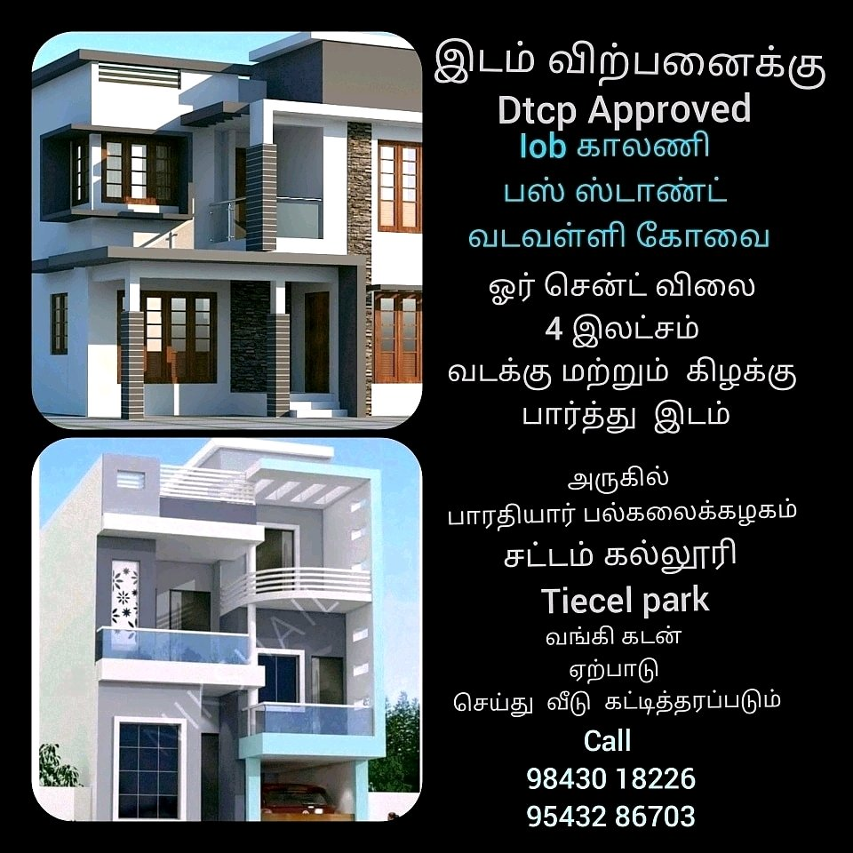 #House  For Sales #coimbatore   #Vadavall   IOB Colony  #DTP  #Approved   site TOTAL  CENT 2.75 Cent  Proposed Building 750 Sqt #Best  #investment   #good  #Location   CALL 95432 86703            98430 18226 #construction  #நம்மஊரு   #civilengineer  #வாஸ்து  #architecture  #indepndentvillas