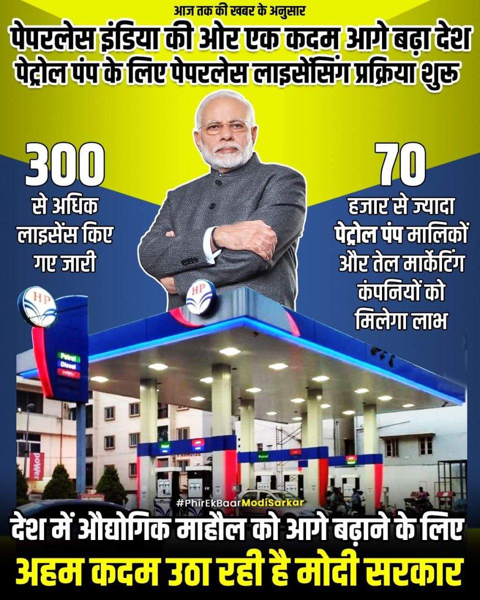 RT पेपरलेस इंडिया की ओर एक कदम आगे बढा देश, पेट्रोल पंप के लिए पेपरलेस लाइसेसिंग प्रक्रिया शुरू...  #मोदी_है_तो_मुमकिन_है #VoteForModi pic.twitter.com/UKOp2hzK8t