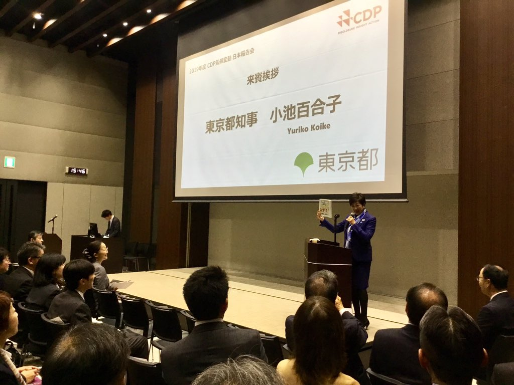 CDPジャパンの報告会。投資家・企業・都市・国家・地域が環境影響を管理するためのグローバルな情報開示システム。金融と環境の融合で社会全体にメリットが生じますように。東京都のRE100のイニシアティブや気候変動危機行動宣言、グリーン… https://t.co/LifhfUjLFp