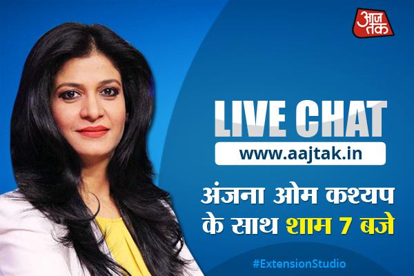 #AnchorChat: जुड़िए @anjanaomkashyap के साथ http://bit.ly/ChatWithAnjana के ज़रिए और पूछिए अपने सवाल, शाम 7 बजे#ExtensionStudio