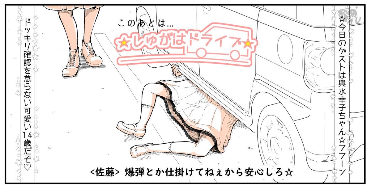 今日の☆しゅがはドライブ☆、見た?輿水幸子ちゃん、フフーンだったね。
