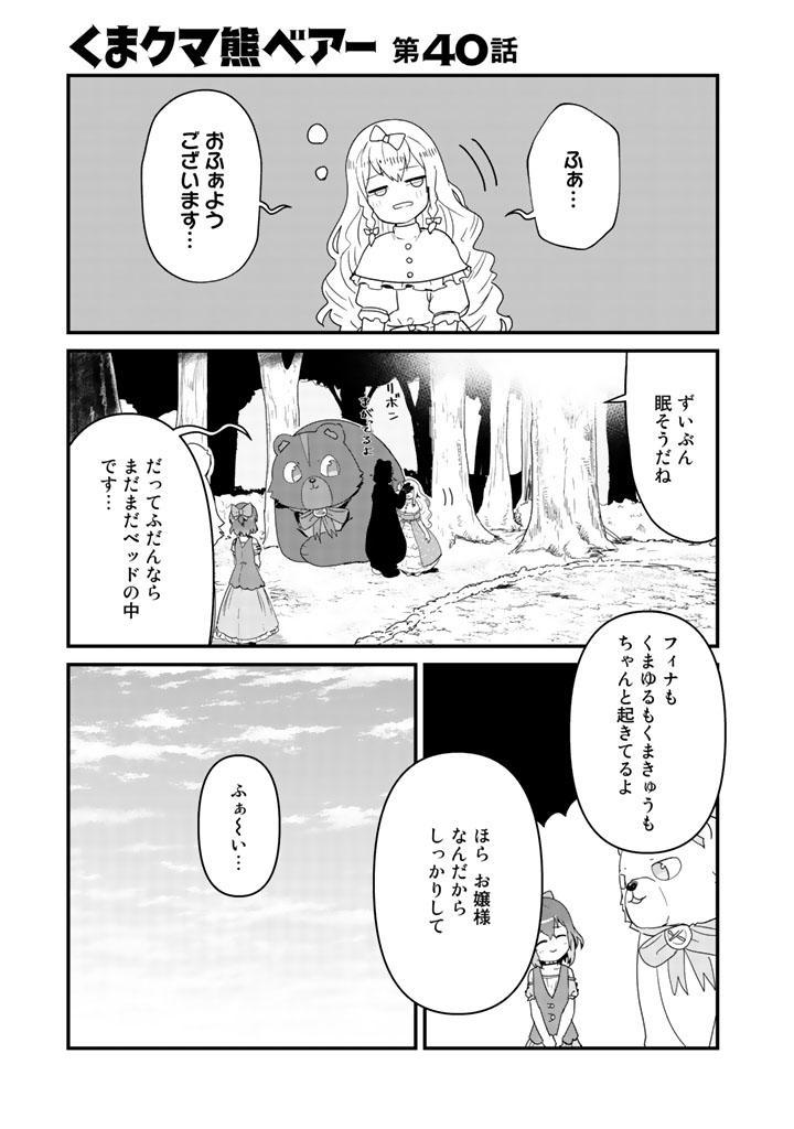 くま クマ 熊 ベアー コミック