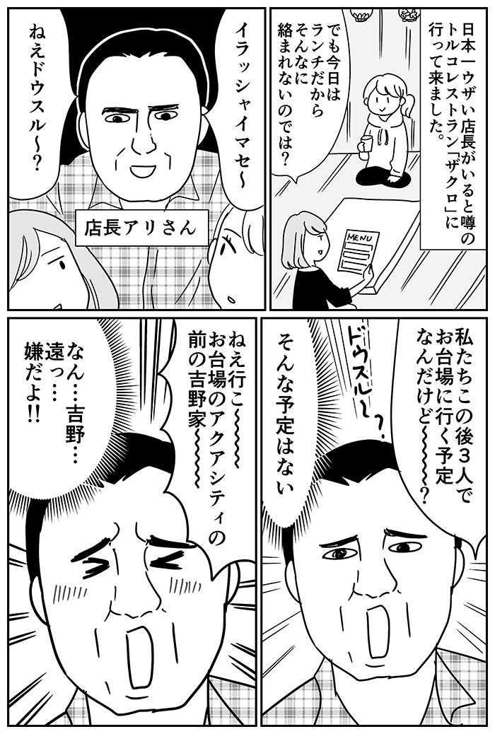 「日本一ウザい店長がいる店」に行った話