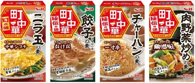 [情報解禁]なんとなんと、町中華探検隊×S&B食品の「町中華」シリーズが誕生します。発売は2月10日。