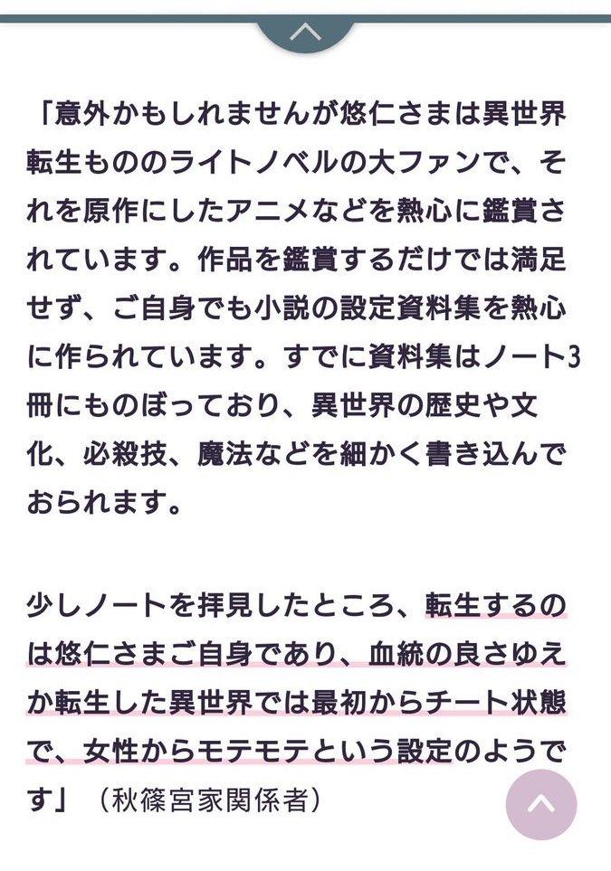 【悲報】悠仁さま 黒歴史晒される