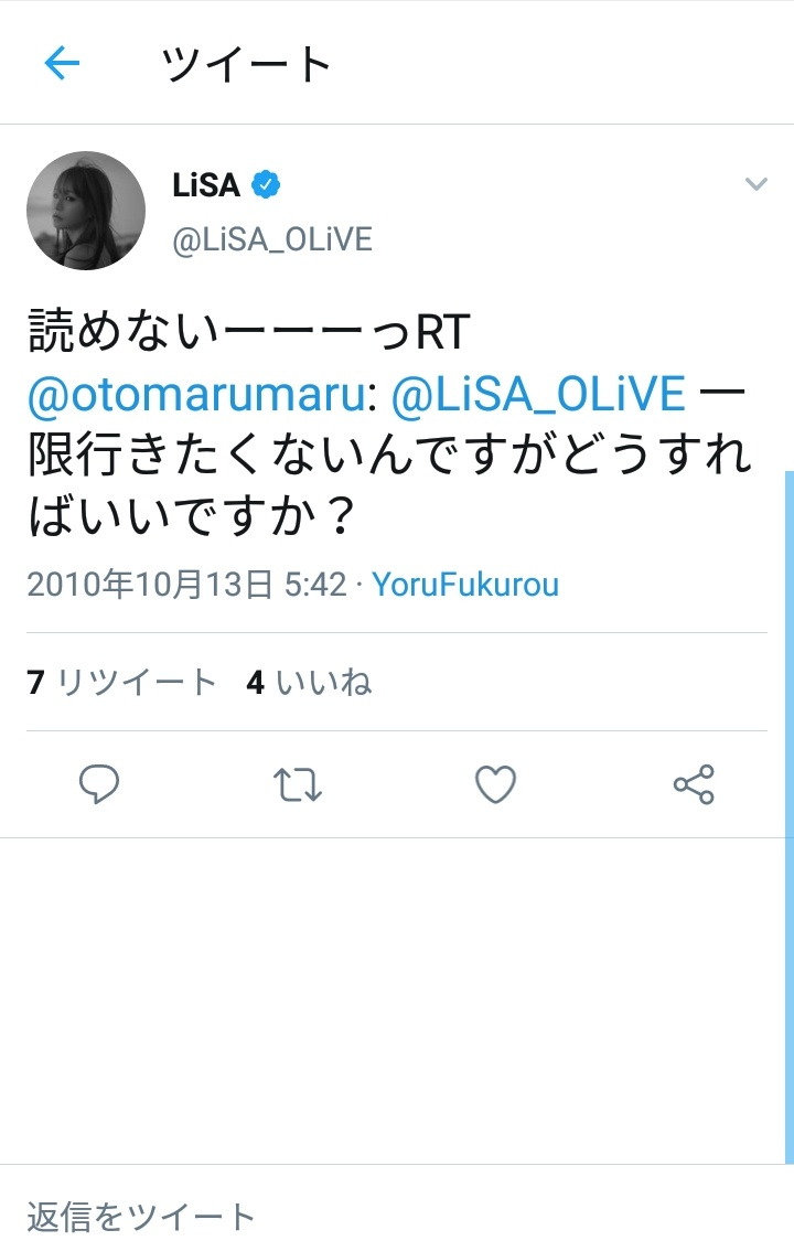 LiSAといえば、ガチで漢字が読めなさ過ぎて「LiSA 読めない」で検索すると無限にツイート引っ掛かる話が好き。