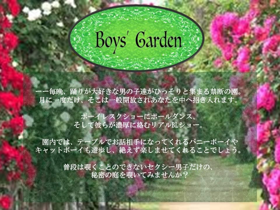 ☀️今後の露出すけべじゅーる🌙1/26(日) Boys'Garden 42/17(月) Boys'Garden 5