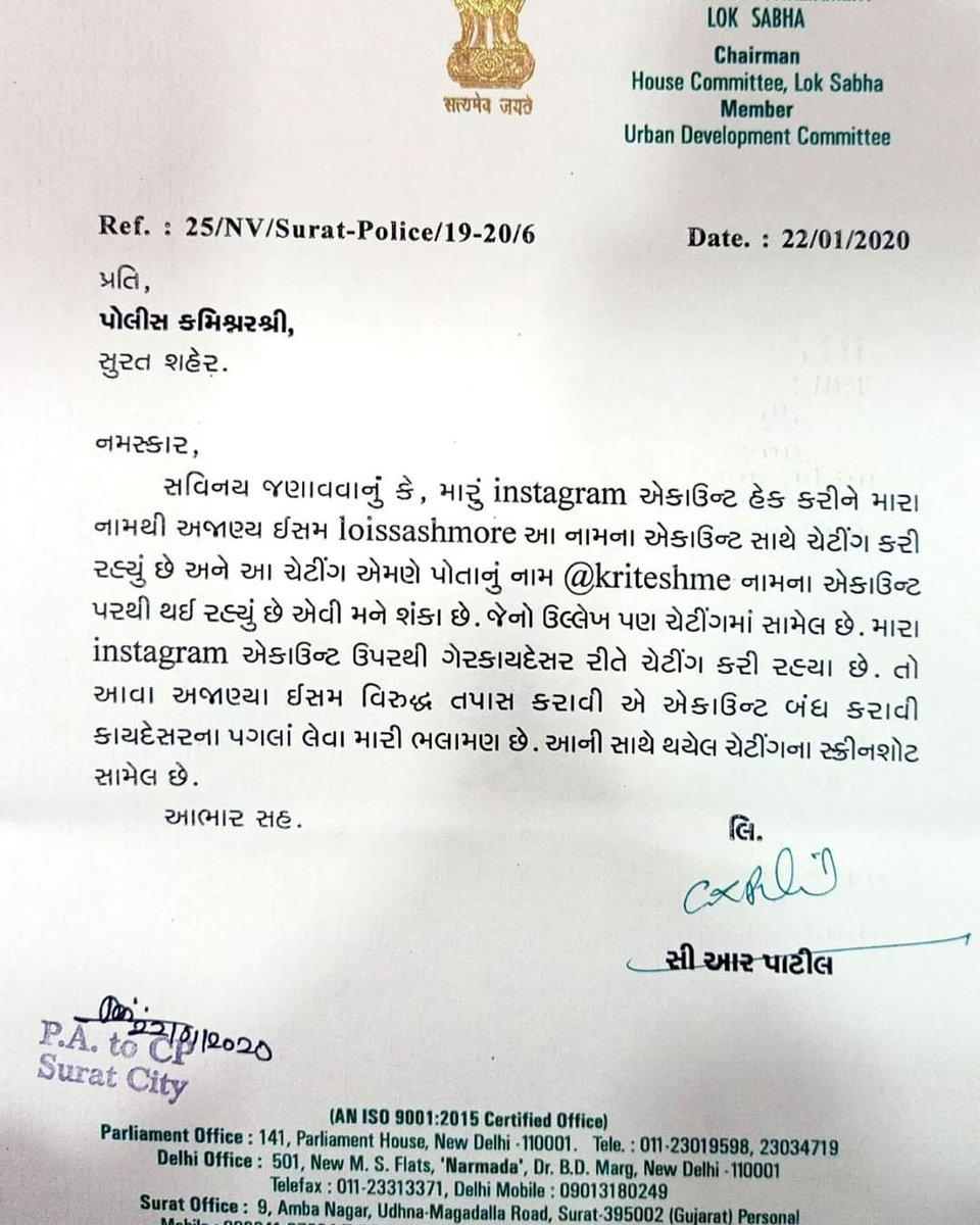 Navsari MP CR Patil's Instagram account hacked