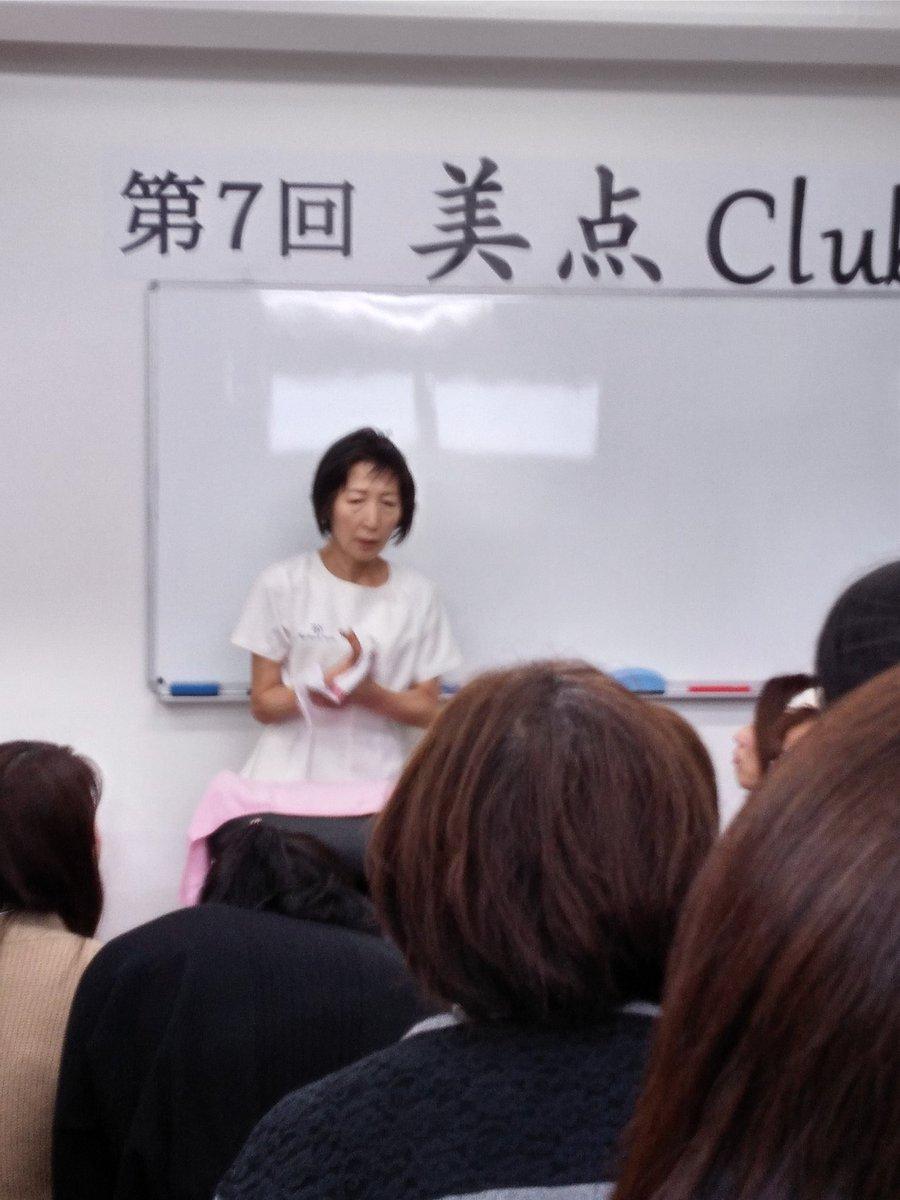 久々の投稿お休みに勉強の為に東京へ行って来ました!#レイビューティーさんの美点クラブ。◕‿◕。『眼精疲労マッサージ』デモンストレーションや懇親会全国から集まる方たちとの交流も楽しみの1つ先生のパワーにいつも圧倒されます(。•̀ᴗ-)✧ #ヘアーサロンシオンpic.twitter.com/uMSaFFZdXl
