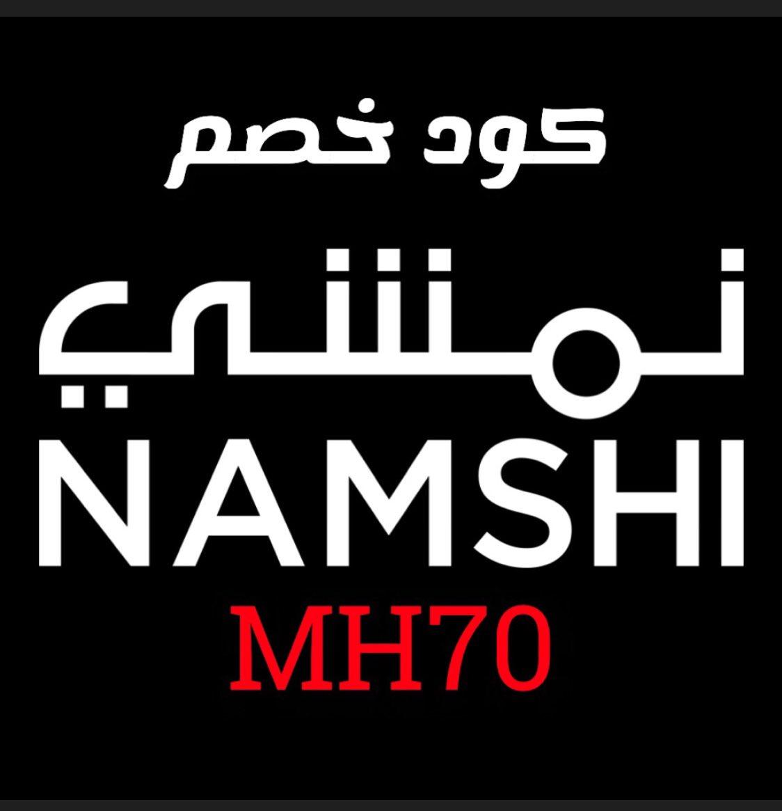 تم رفع نسبة الخصم الى 30 % ماعدا بعض المنتجات اذا كانت قيمة المشتريات فوق 300 ريال كما تم تمديد صلاحية الكود الى 31 يناير ar-sa.namshi.com