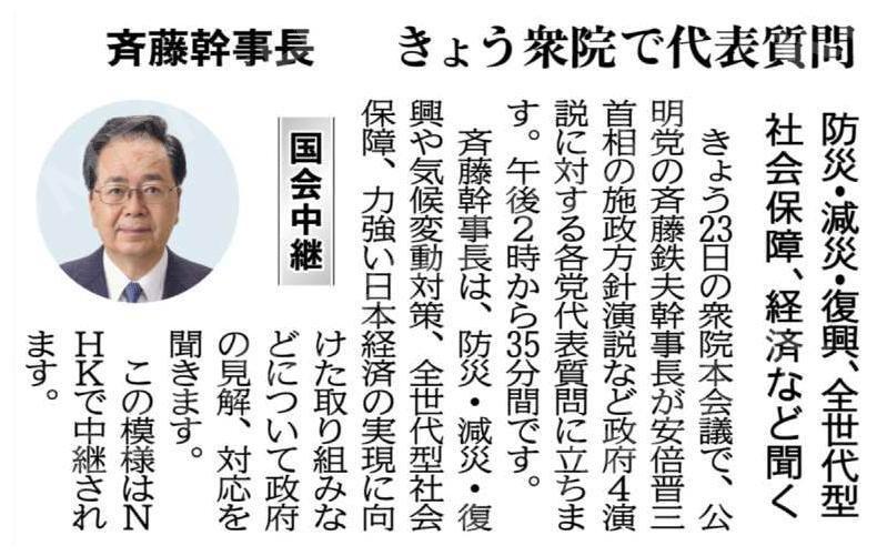 【衆院で代表質問】  衆院本会議で、斉藤鉄夫幹事長@saitotetsuo が代表質問に立ちます。午後2時から35分間。防災・減災・復興、全世代型社会保障などについて政府の見解、対応を聞きます。  この模様はNHKで中継されます。… https://t.co/grAKOuRWmI