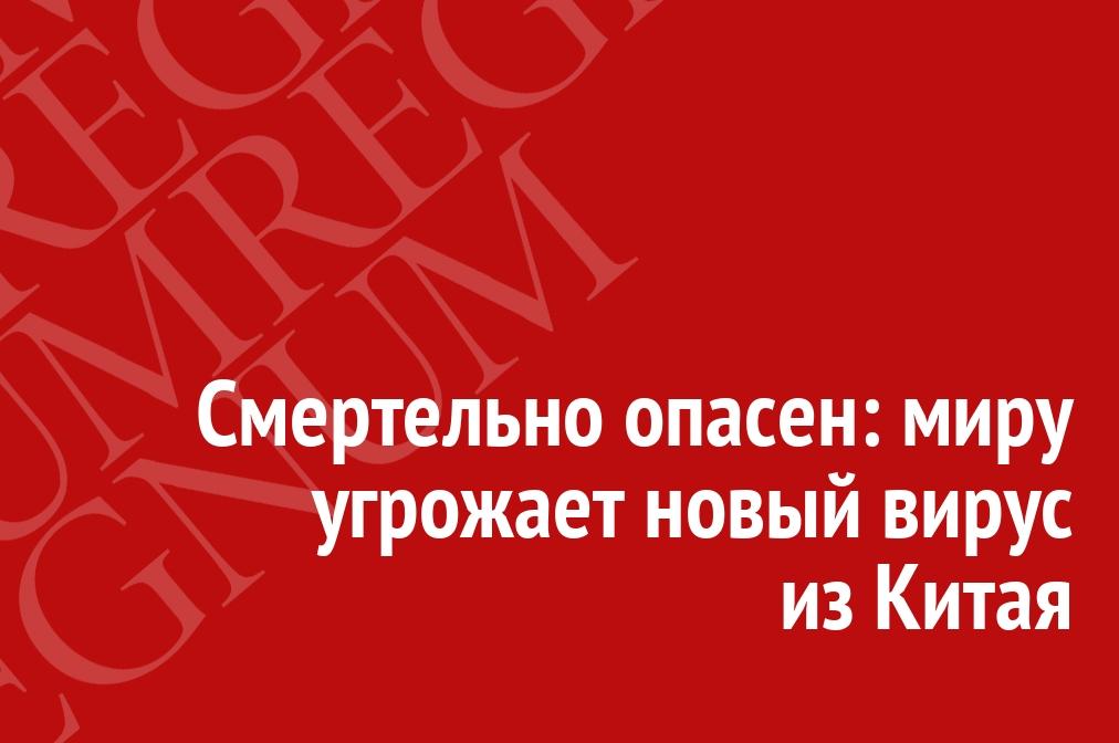 Смертельно опасен: миру угрожает новый вирус из Китая https://regnum.ru/news/2834650 #Важно #Regnum #Новости #Общество #СМИ
