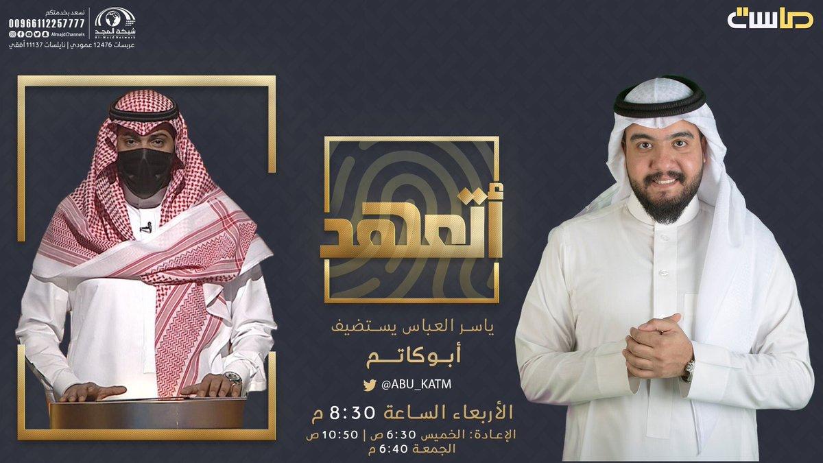 سعد الكلثم On Twitter فديت عيونك الناعسه ابو كاتم مبدع ياياسر
