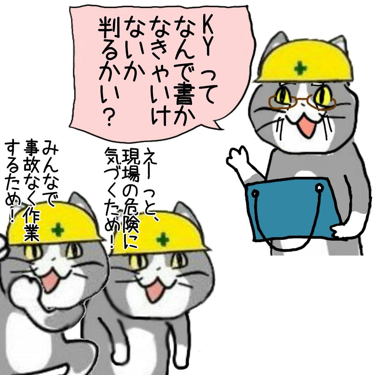 新人のころベテランさんに教えられたこと(実話) #現場猫 #電話猫