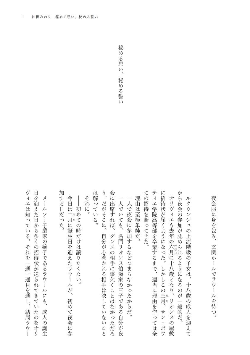 牧 小説 春