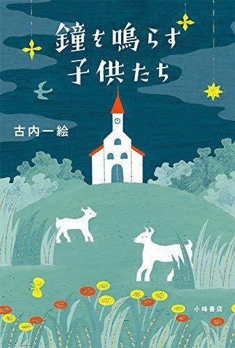 戦後日本を象徴する大ヒットドラマ「鐘の鳴る丘」。その物語をモチーフに、突如ラジオドラマに出演することになった子どもたちと、自分たちが起こした戦争への後悔に苛まれた大人たちが、力を合わせ生きていく姿を描く。古内一絵さん『鐘を鳴らす子供たち』が本日発売。▼
