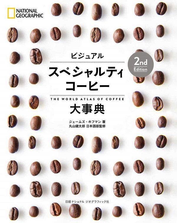 コーヒーを愛してやまない人へ。コーヒーの基礎知識から、コーヒー産地の詳細な解説まで。ジェームズ・ホフマンさん『ビジュアル スペシャルティコーヒー大事典 2nd Edition』が本日発売です。日本語版は、スペシャルティコーヒーの第一人者・丸山健太郎さん監修。▼