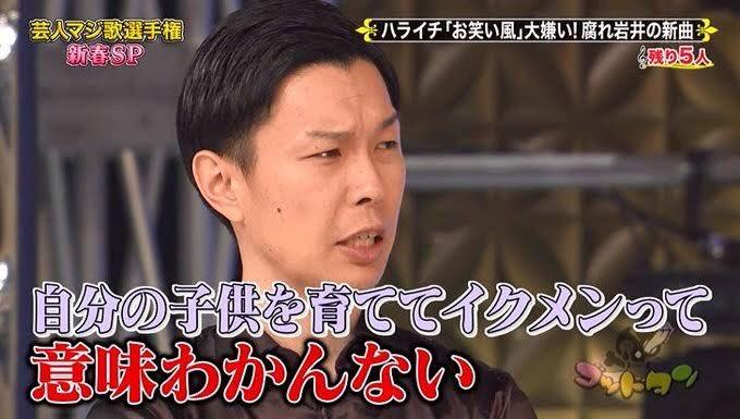 報道見ると「東出さんはイクメンだった…」みたいに出てるけどハライチ岩井さんのこの言葉しか思い浮かばないよw…|ω・) #東出昌大