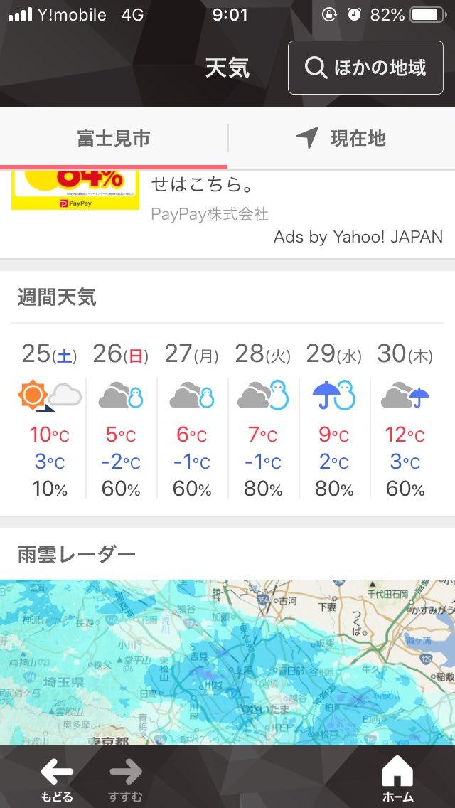 板橋区 天気