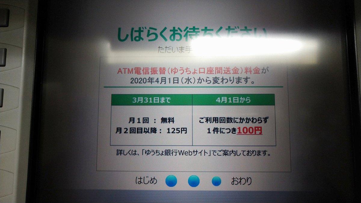 【悲報】ゆうちょ口座間送金無料、4月からなくなる('ω'`)