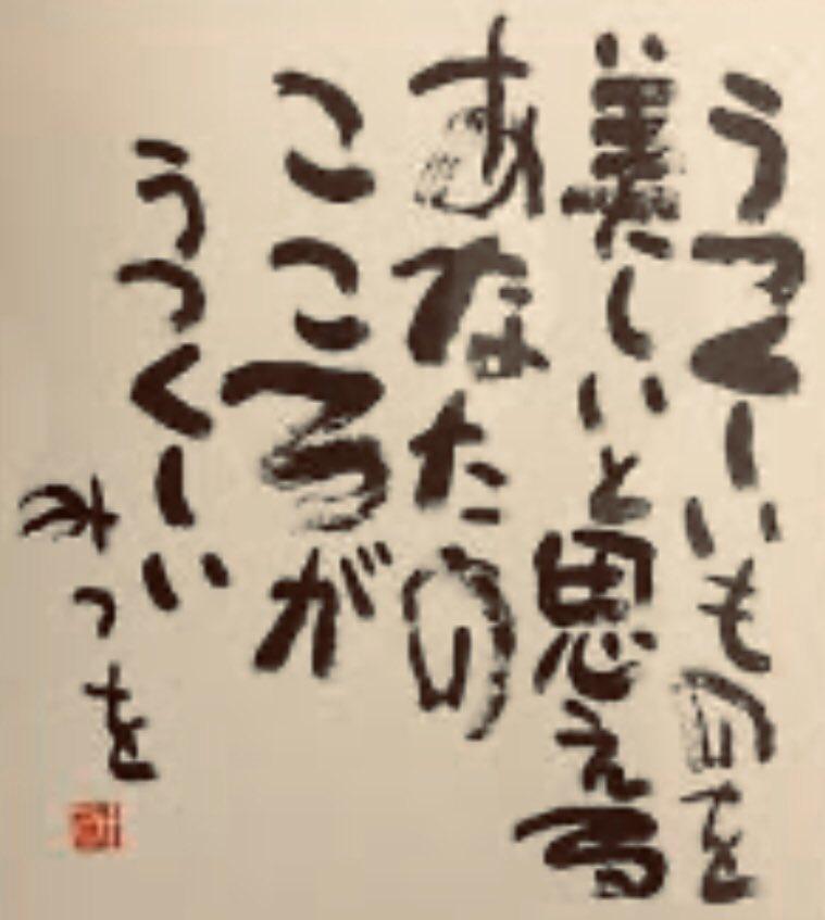 @granddays_psy2 こんにちは😊  『好きになってみる』  好きになるって自然なんですよね 好きなもんと過ごせれば 心もルンルン❣️ですね  心に優しいものをたくさん好きになって 武豊になれたら良いですね🤣 アレッ!心豊か‼️  素敵な1日を🍀💪🎶  相田さんの...