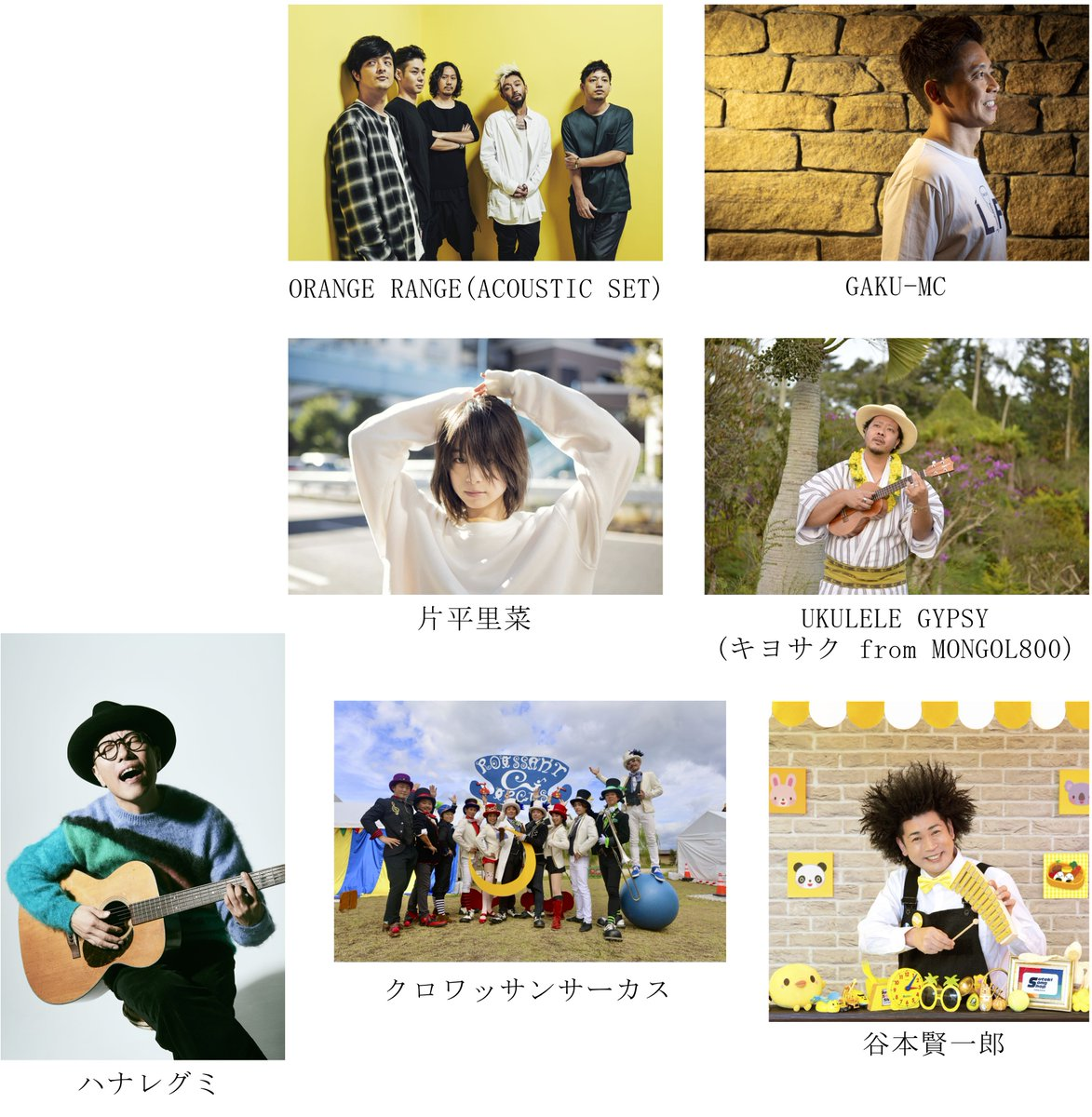 ORANGE RANGE(ACOUSTIC SET)、ハナレグミなど21組のアーティストが福島に集結! SONG OF THE EARTH 311 - FUKUSH...