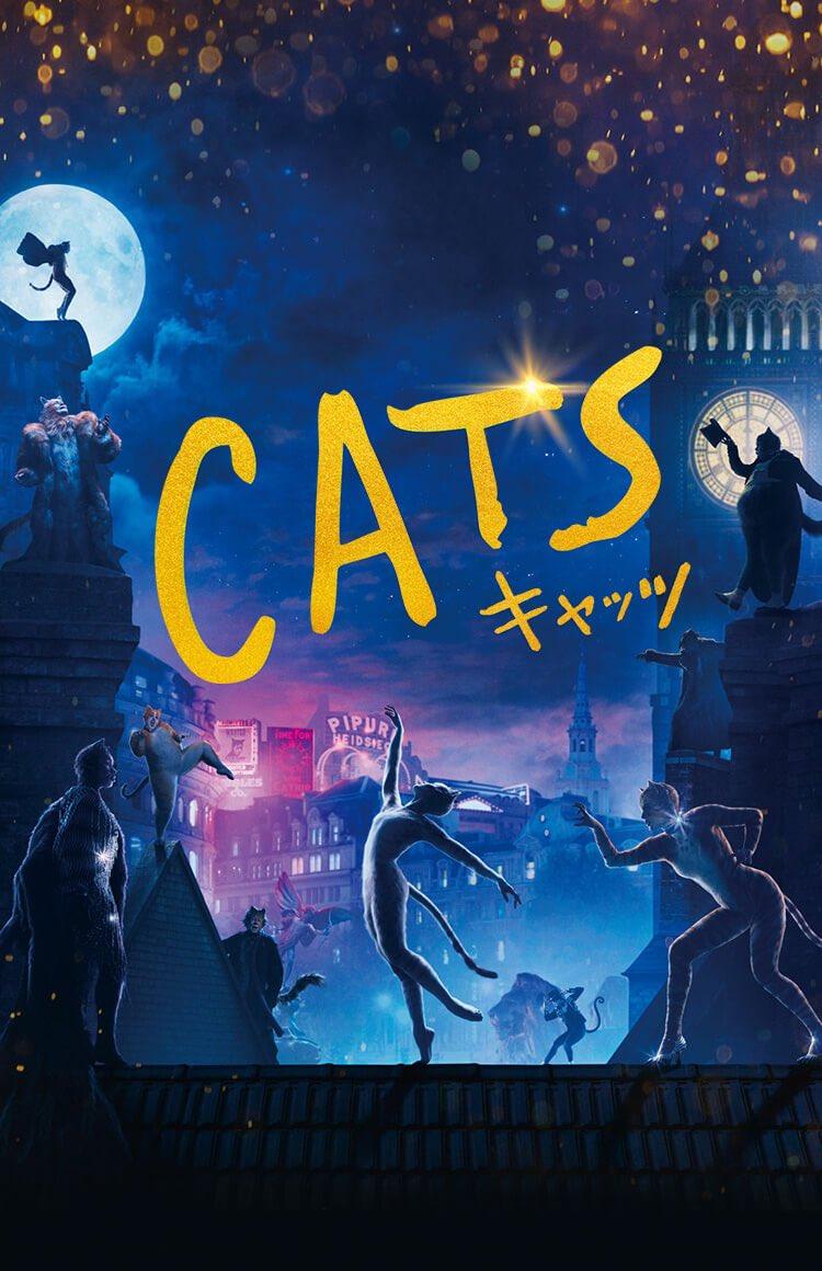 CATS米国での評価ここまで罵詈雑言だと、本当に期待しかない!