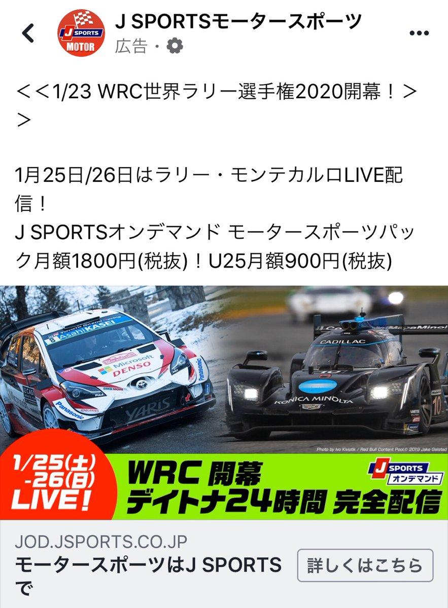 今週はWRCがモンテカルロで勝田貴元、デイトナ24hが小林可夢偉 ー アメブロを更新しました#脇阪寿一#WRC