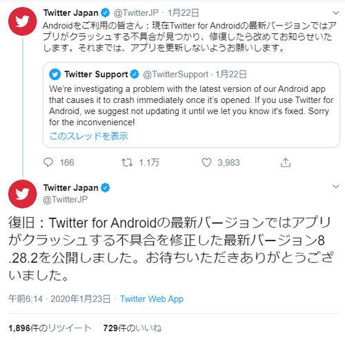 Twitter、Androidアプリの不具合解消 運営元「最新版に更新して」