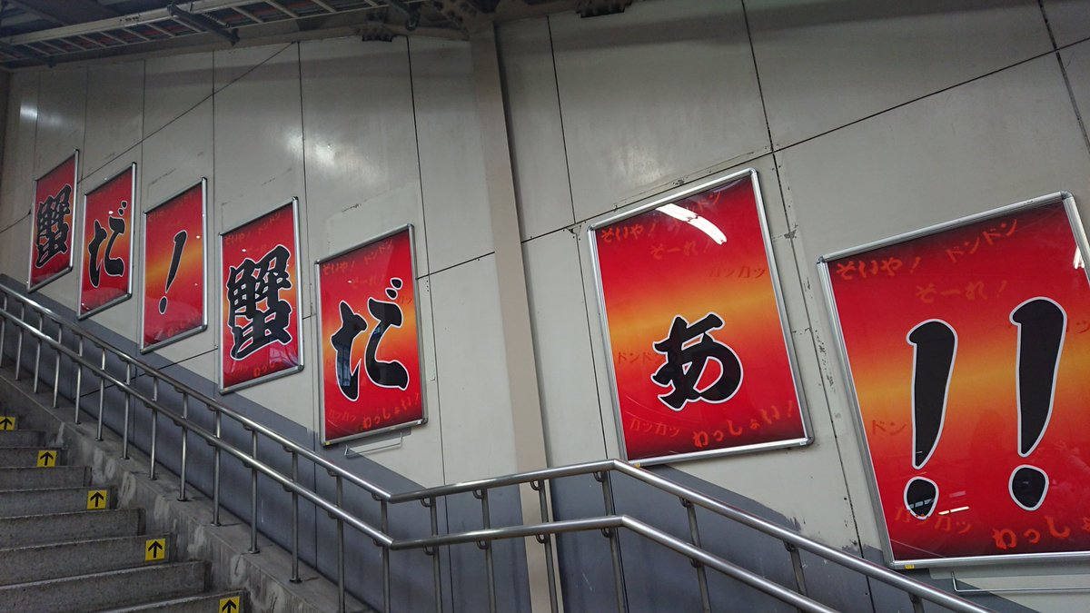 間違って降りた駅で死ぬほど笑った。蟹食べてるときの我々と同じテンションじゃないですか。