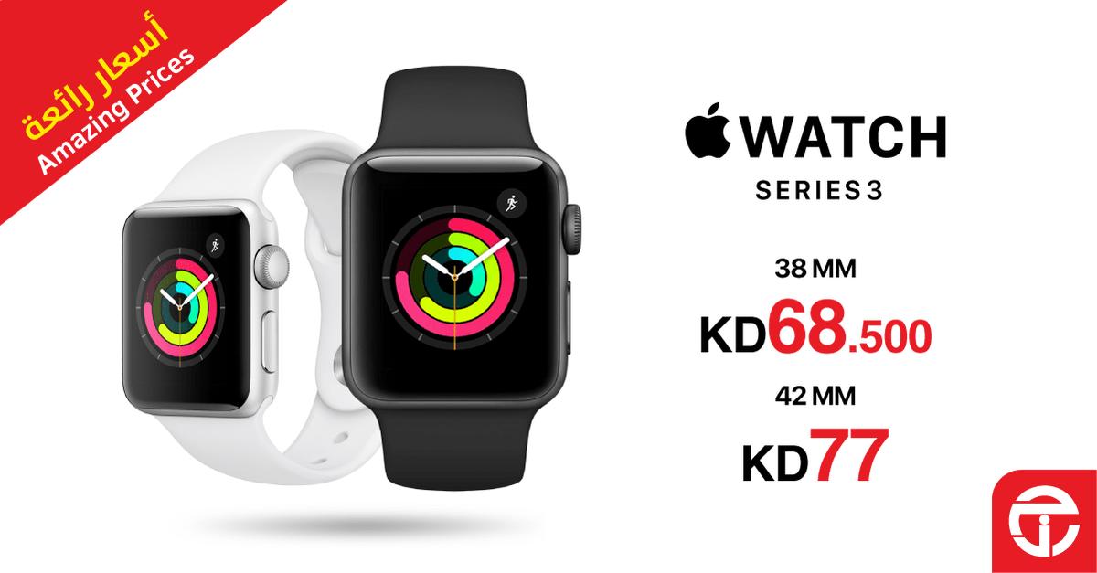 """مكتبة جرير - الكويت on Twitter: """"ساعة آبل الجيل الثالث فقط ب 68.500 للمزيد  من العروض، قم بزيارة أحد فروعنا الأربعة في الكويت Get the apple watch S3  for only KD 68.5"""