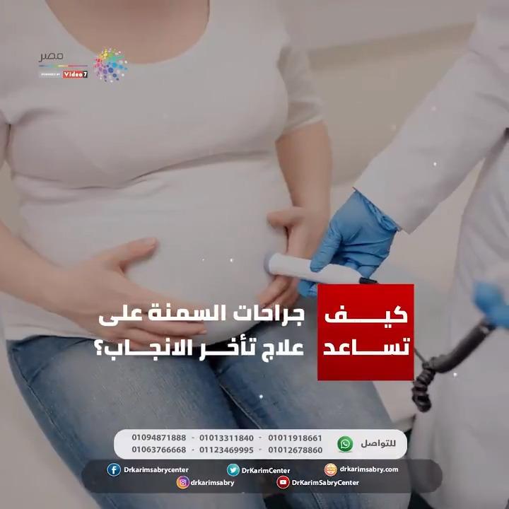 هل جراحات السمنة تساعد في حل مشاكل الإنجاب؟.. الدكتور كريم صبري يجيبhttp://www.youm7.com/4598283#الدكتور_كريم_صبري