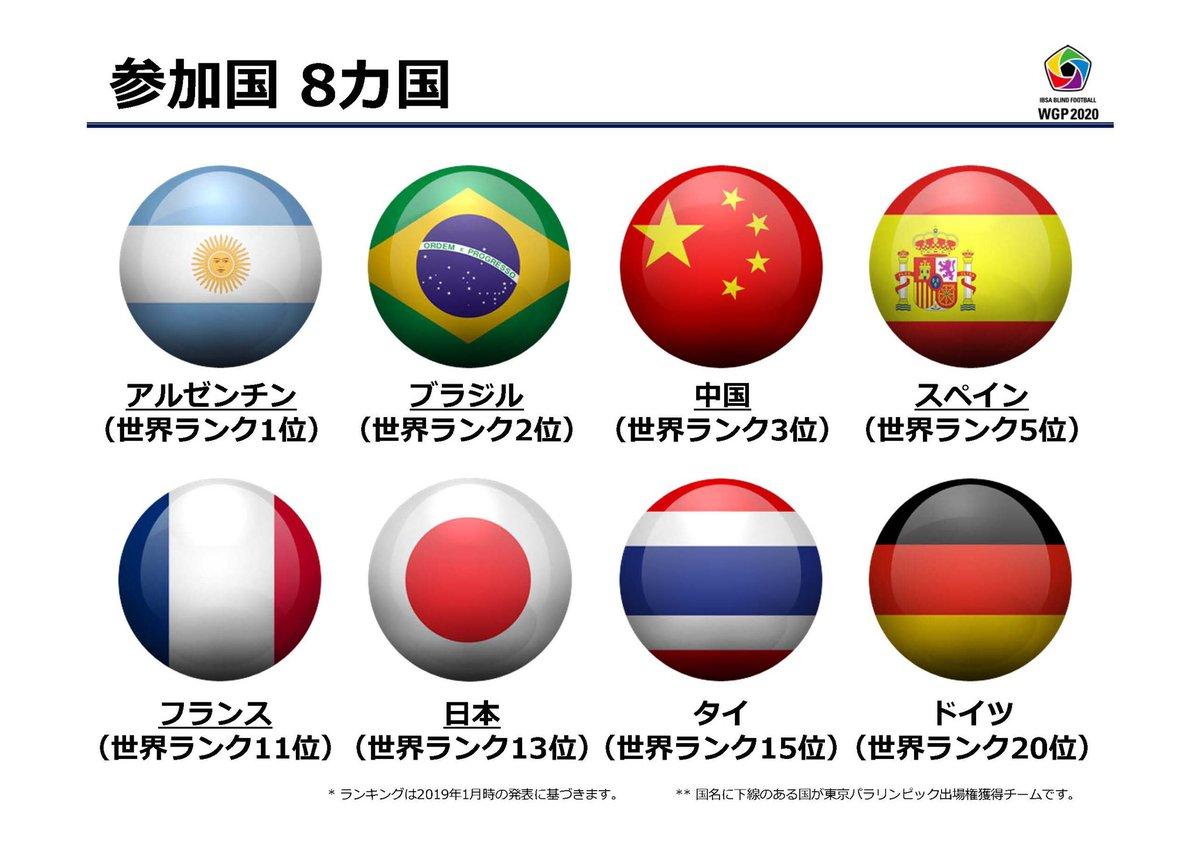 【参加国決定✨】 ワールドグランプリ2020(3/16〜21) 参加国が決定しました! (8ヵ国)  パラリンピックの前哨戦となるこの大会。 ぜひ応援に来てください チケットは本日18:00〜販売… https://t.co/eOXkRhtnXH