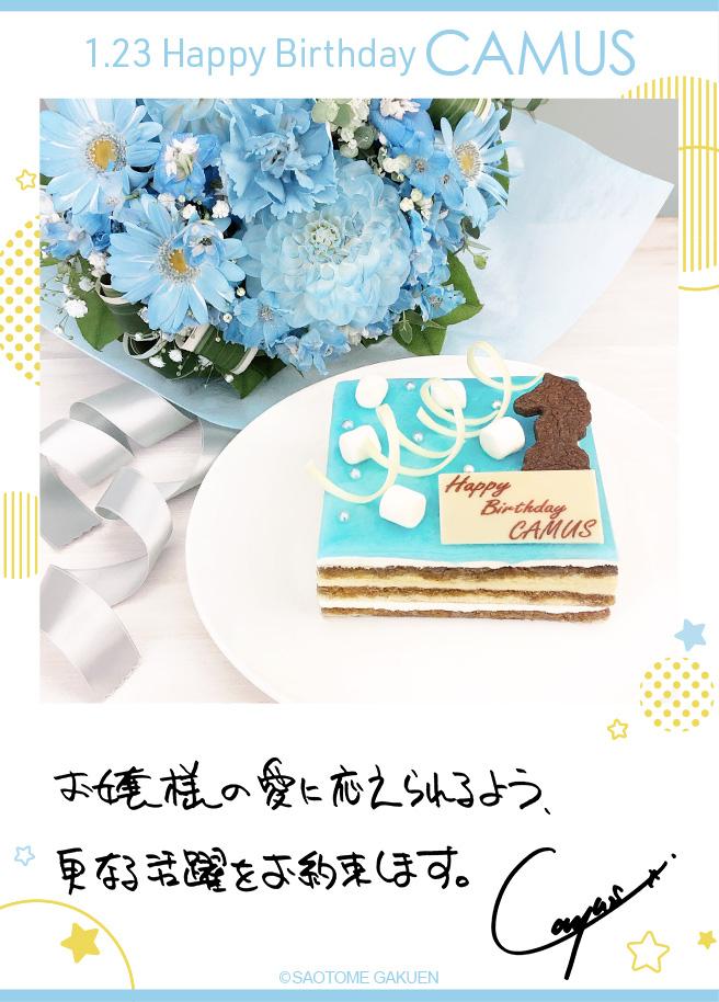 【BIRTHDAY】本日1月23日はカミュさんのお誕生日です。おめでとうございます!カミュさんからメッセージが届きました。 #utapri_camus_BD2020