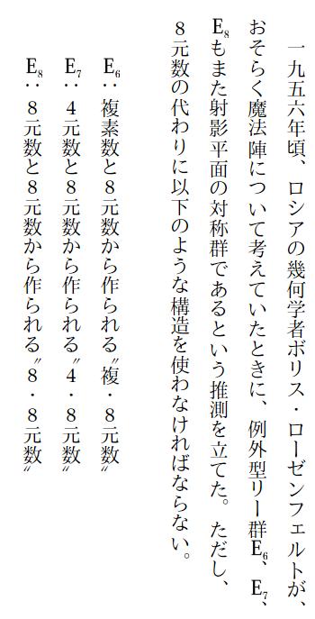 @subarusatosi @neet2go イアン・スチュアート『もっとも美しい対称性』に何やら思わせぶりなことが書いてありますね。(画像1)原論文は入手できませんでしたが、Baez先生の論文で言及されているのは見付けました。双八元数などのテンソル積による代数のようです。(画像2)