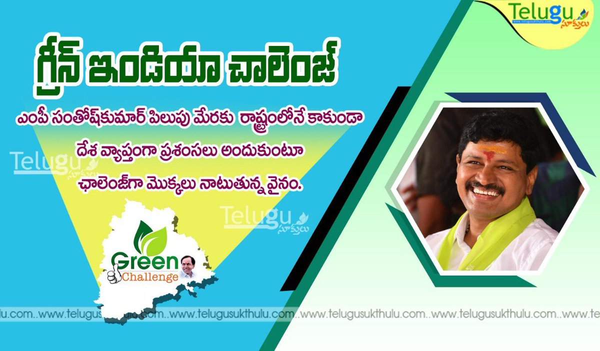 We appreciate the efforts of @TeluguSukthulu  and their contribution towards #GreenIndiaChallenge @MPsantoshtrs<br>http://pic.twitter.com/20eR5sdarX