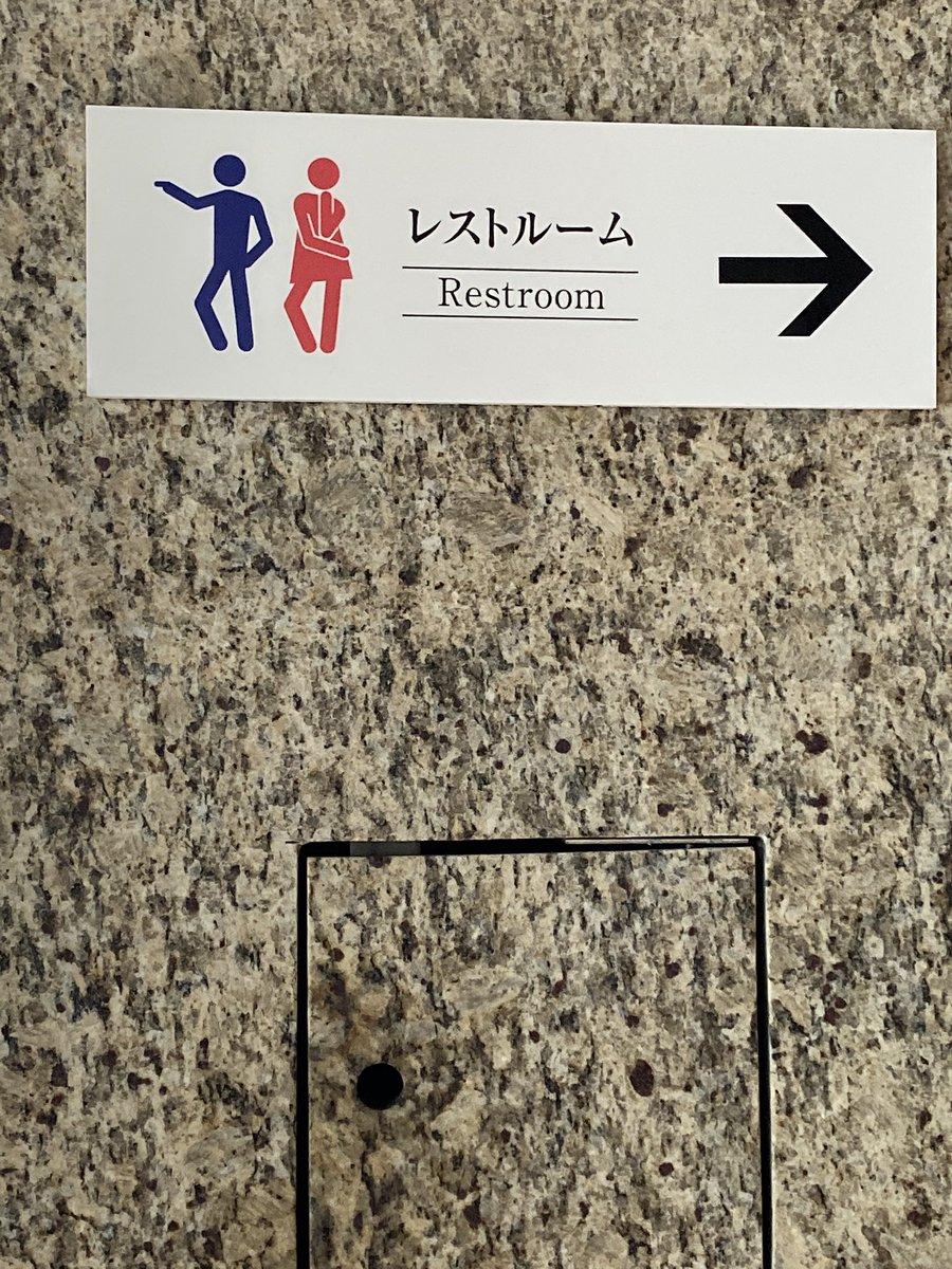 おわた!荒木先生のお話楽しかったし衝撃だったのはトイレの表示がジョジョ仕様だった事だァッ