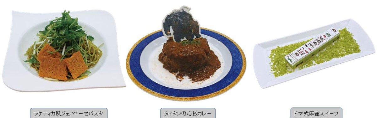 【FF14】エオカフェ大阪オープン3周年でグランドメニューがリニューアル!2月1日からの新メニューの一部が公開!:馬鳥速報 #FF14